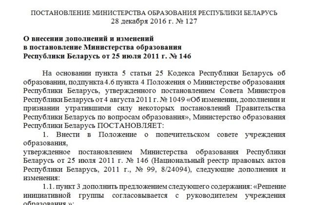 Решение о внесении изменений в наименование юридического лица образец